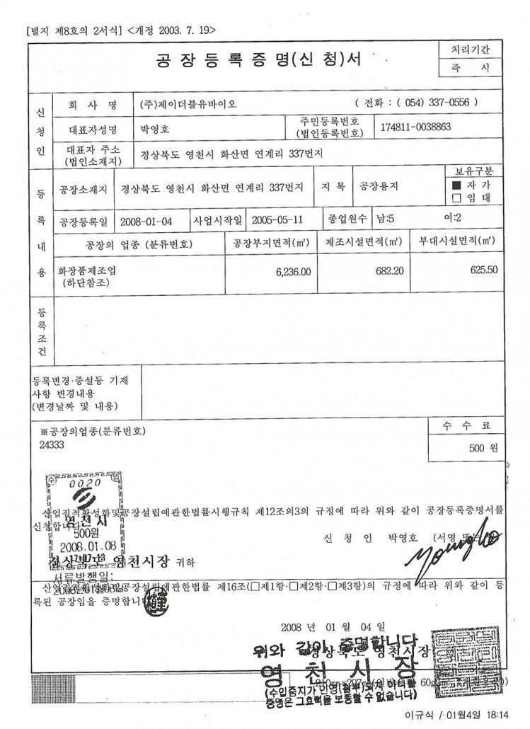 工厂注册证